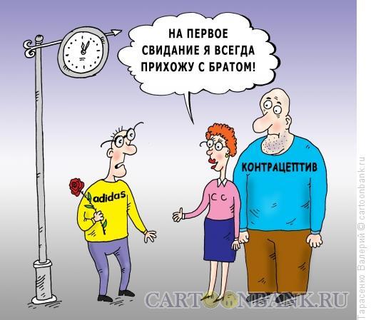 Карикатура: Надежный контрацептив, Тарасенко Валерий