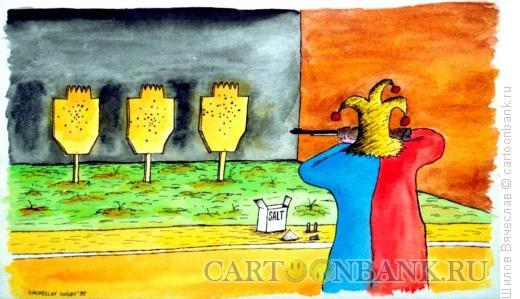 Карикатура: Шут в тире, Шилов Вячеслав