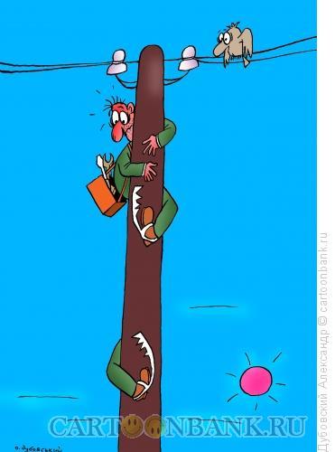 Карикатура: Электрик, Дубовский Александр