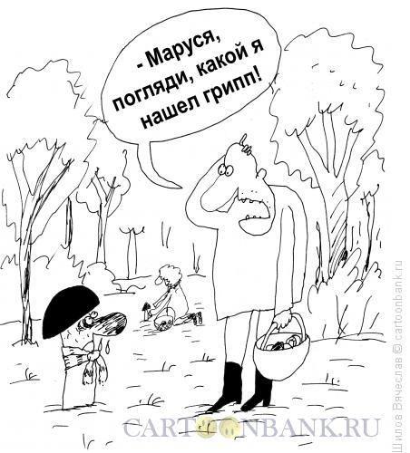 Карикатура: Грибник и гриб, Шилов Вячеслав