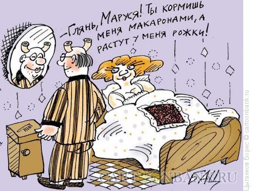 Карикатура: Макароны, Цыганков Борис