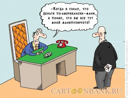 Карикатура: Манипуляция, Тарасенко Валерий