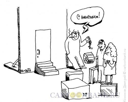 Карикатура: С новосельем!, Кононов Дмитрий