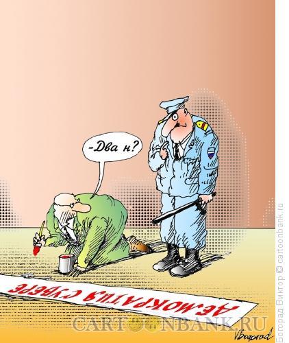 Карикатура: Вопрос о демократии, Богорад Виктор