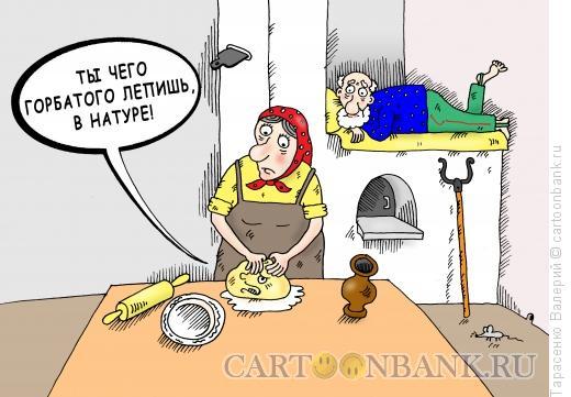 Карикатура: Колобок, Тарасенко Валерий