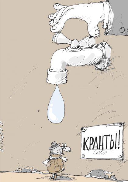 Карикатура: Кранты, Михаил Ларичев