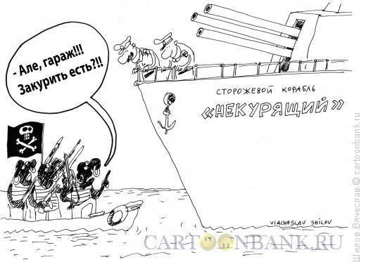 Карикатура: Некурящий, Шилов Вячеслав