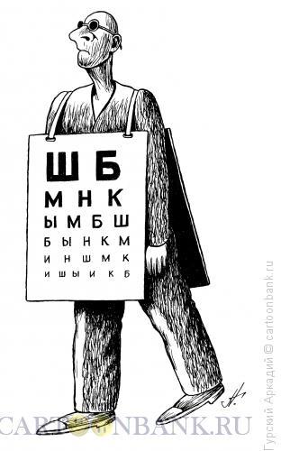 Карикатура: таблица зрения, Гурский Аркадий