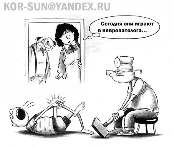 Карикатура: Игры, Сергей Корсун