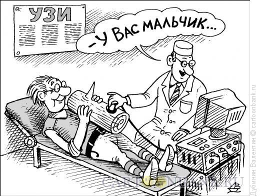 Карикатура: Карло на УЗИ, Дубинин Валентин