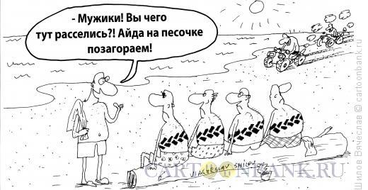 Карикатура: Квадроциклы на пляже, Шилов Вячеслав