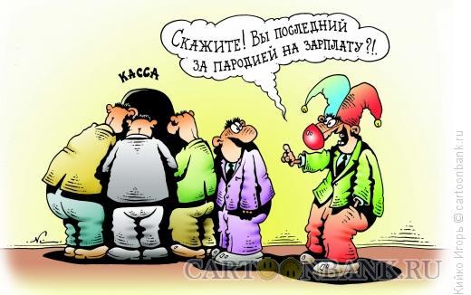 Карикатура: Зарплата, Кийко Игорь