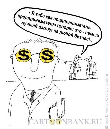 Карикатура: Очки, Шилов Вячеслав
