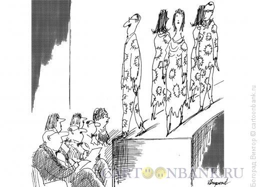 Карикатура: Показ мод, Богорад Виктор