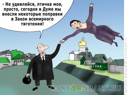 Карикатура: Поправка в закон притяжения, Тарасенко Валерий