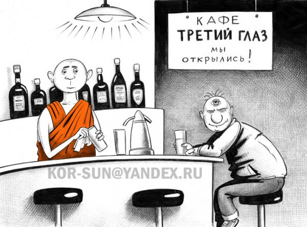 Карикатура: Третий глаз, Сергей Корсун
