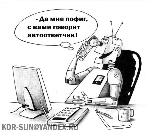 Карикатура: Автоответчик, Сергей Корсун
