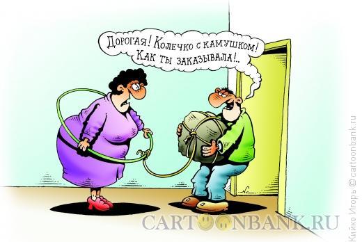 Карикатура: Колечко с камушком, Кийко Игорь