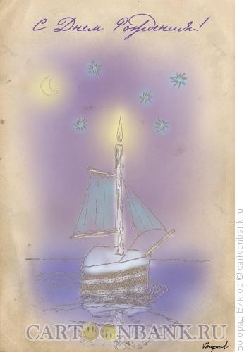 Карикатура: С днем рождения, Богорад Виктор