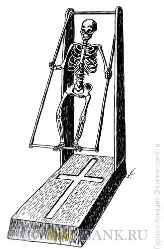 Карикатура: скелет на качелях, Гурский Аркадий