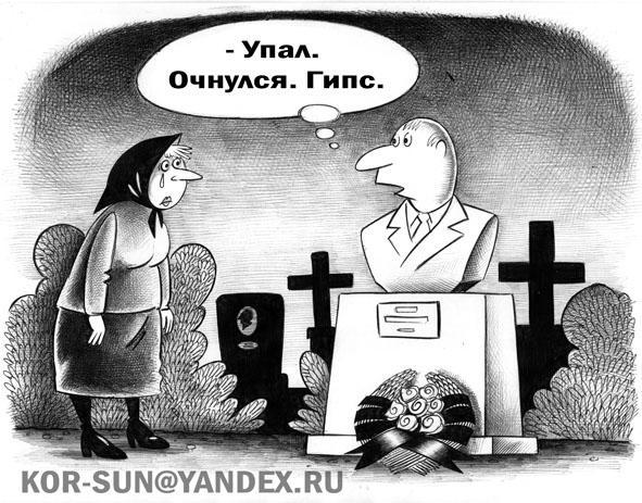 Карикатура: Гипс, Сергей Корсун