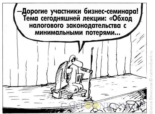 Карикатура: Обход налогового законодательства, Шилов Вячеслав