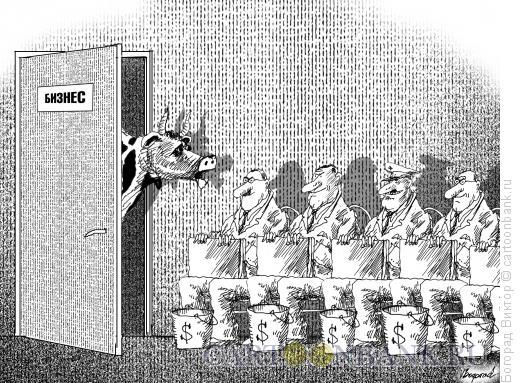 Карикатура: Дойка бизнеса, Богорад Виктор
