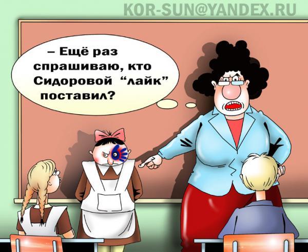 Карикатура: Лайк, Сергей Корсун