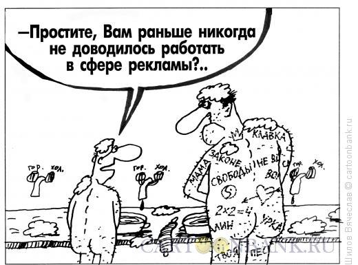 Карикатура: Рекламист в бане, Шилов Вячеслав