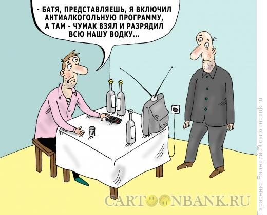 Карикатура: Антиалкогольная программа, Тарасенко Валерий