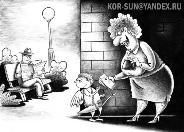 Карикатура: Купидон, Сергей Корсун