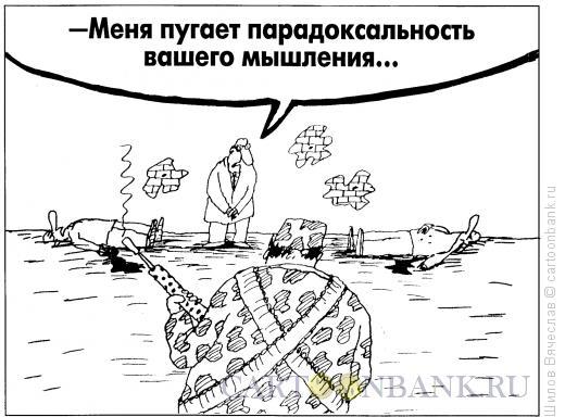 Карикатура: Парадоксальность мышления, Шилов Вячеслав