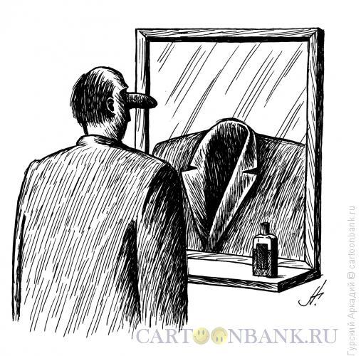 Карикатура: зеркало и отражение, Гурский Аркадий