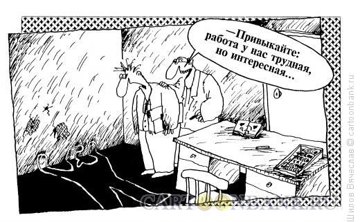 Карикатура: Интересная работа, Шилов Вячеслав