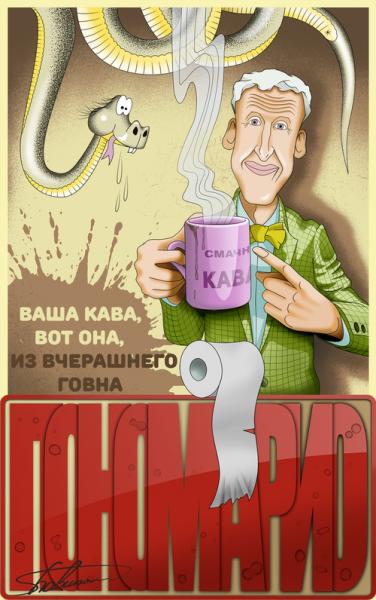 """Начальник енергетичної митниці ДФС Піковський, який оштрафував Коболєва, є бізнес-партнером Іванющенка по єнакіївській фірмі """"Генотест"""", - журналіст Ніколов - Цензор.НЕТ 4493"""