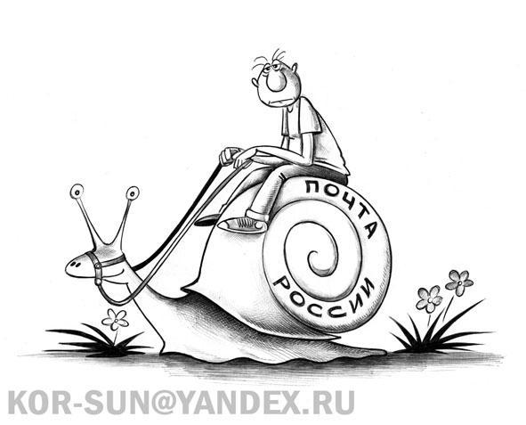 Карикатура: Почта России, Сергей Корсун