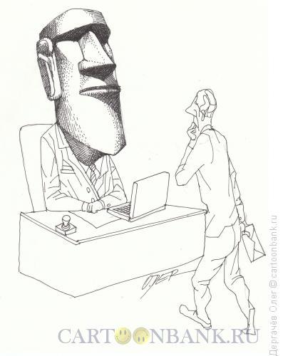 Карикатура: Приём, Дергачёв Олег