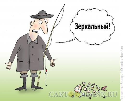 Карикатура: Карп, Тарасенко Валерий