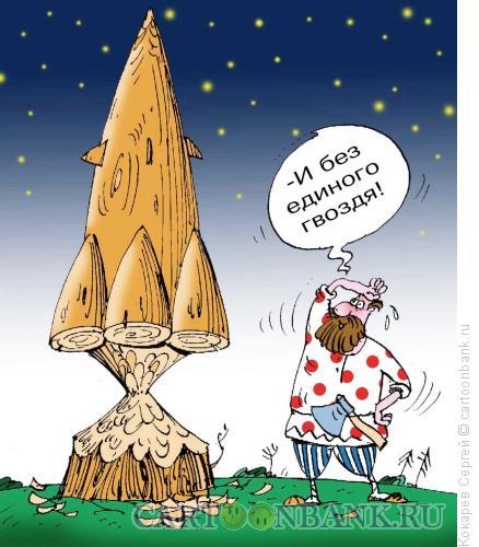 http://www.anekdot.ru/i/caricatures/normal/16/12/3/raketa.jpg