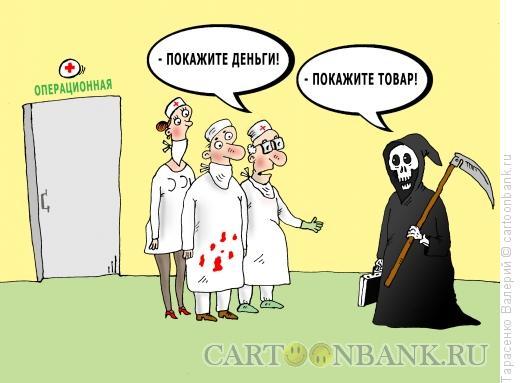Карикатура: Бартерная сделка, Тарасенко Валерий