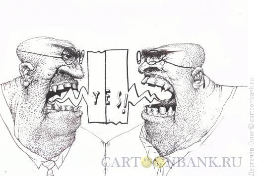 Карикатура: ДА!, Дергачёв Олег