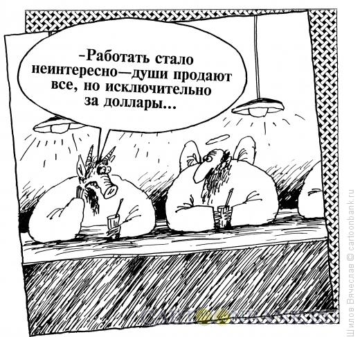 Карикатура: Души и доллары, Шилов Вячеслав