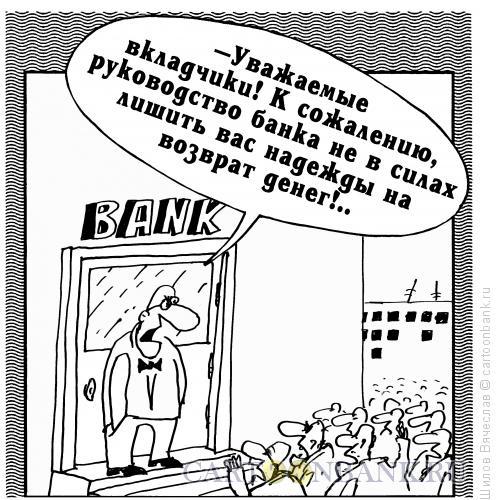 Карикатура: Банкротство, Шилов Вячеслав