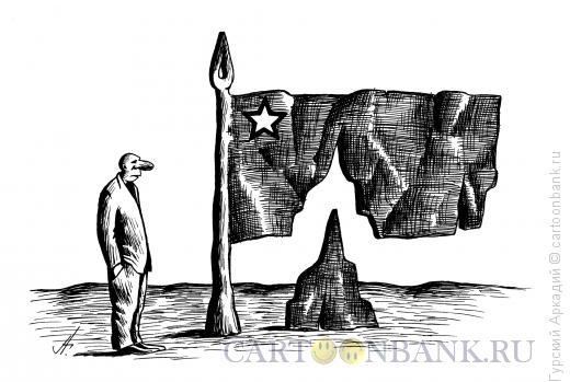 Карикатура: флаг с осколком, Гурский Аркадий