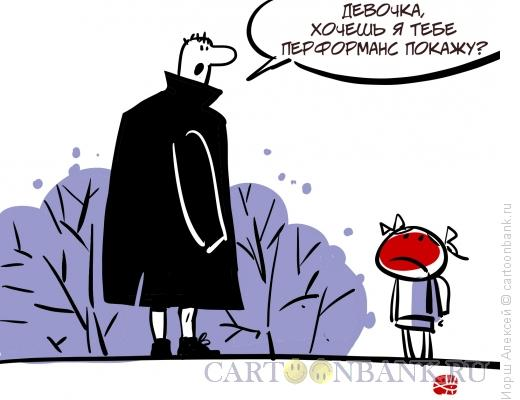 Карикатура: Перформанс, Иорш Алексей