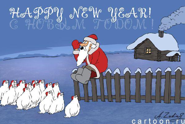 Карикатура: поздравительная открытка, Александр Зудин