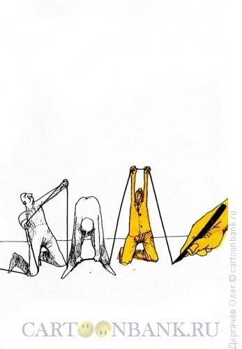 Карикатура: Власть Линии, Дергачёв Олег