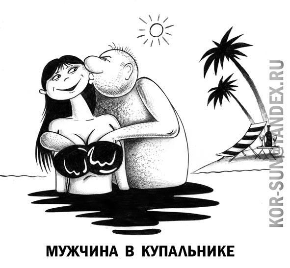 Карикатура: Мужчина в купальнике, Сергей Корсун