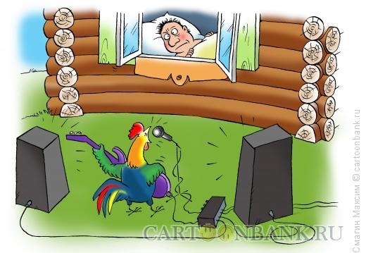 Карикатура: Рок-н-ролл с утра, Смагин Максим