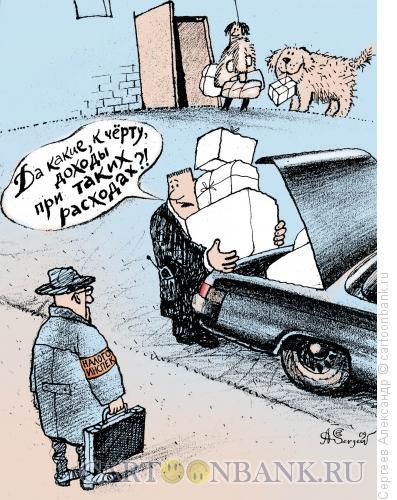 Карикатура: Доходы и расходы, Сергеев Александр